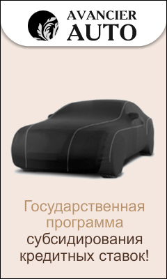 Автокредит в Аван Авто