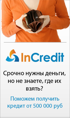 Кредиты InCredit