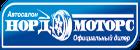 Автосалон Норд Моторс